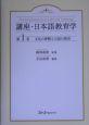 講座・日本語教育学 文化の理解と言語の教育 (1)