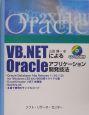 VB.NETによるOracleアプリケーション開発技法