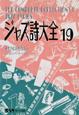 ジャズ詩大全 (19)