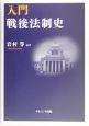 入門戦後法制史