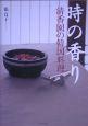 時の香り 清香園の韓国料理