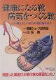 健康になる靴病気をつくる靴 よい靴と正しい歩行が現代病を治す