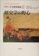 ブローデル歴史集成 歴史学の野心 (2)