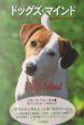 ドッグズ・マインド<新装版> 最良の犬にする方法・最良の飼主になる方法