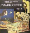 江戸の劇画・妖怪浮世絵 魑魅魍魎の世界