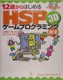 12歳からはじめるHSP3Dゲームプログラミング