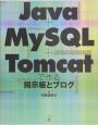 Java+MySQL+Tomcatで作る掲示板とブログ