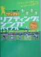 リフティング王土屋健二のサッカーリフティング&ジンガバイブル