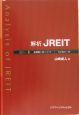 解析JREIT