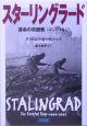 スターリングラード 運命の攻囲戦1942-1943