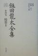 飯田龍太全集 随想2 (4)