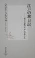 江戸の旅日記 「徳川啓蒙期」の博物学者たち