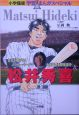 松井秀喜 日本を飛び出しメジャー・リーグで大活躍する野球選手