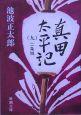 真田太平記 二条城 (9)