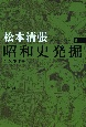 昭和史発掘<新装版> (6)