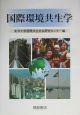 国際環境共生学