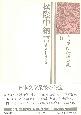 中世王朝物語全集 松陰中納言 (16)