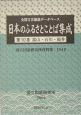 日本のふるさとことば集成 富山・石川・福井 全国方言談話データベース(10)