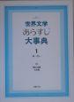 世界文学あらすじ大事典 (1)