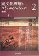 異文化理解とコミュニケーション<第2版>人間と組織 (2)