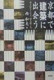 京都で「建築」に出会う 見るおもしろさ、知る楽しみ