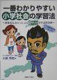 一番わかりやすい小学社会の学習法 お母さんといっしょに日本地図47都道府県で学ぶ社会