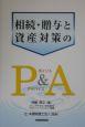 相続・贈与と資産対策のP&A