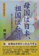 母国は日本、祖国は台湾 シリーズ日本人の誇り3 或る日本語族台湾人の告白