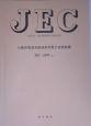 JEC-2470 分散型電源系統連係用電力変換装置
