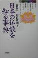 日本の仏教を知る事典