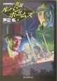 真説ルパン対ホームズ 名探偵博覧会1