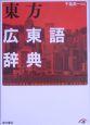 東方広東語辞典