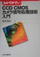 わかりやすい CCD/CMOS カメラ信号処理技術 入門