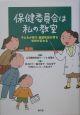 保健委員会は私の教室 子どもが育ち養護教諭が育ち学校が変わる