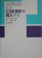CSR入門講座 CSR会計を導入する (4)