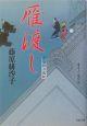 雁渡し 藍染袴お匙帖2