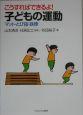 こうすればできるよ!子どもの運動 マット・とび箱・鉄棒