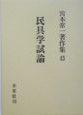 宮本常一著作集 民具学試論 (45)