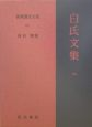 新釈漢文大系 白氏文集9 (105)
