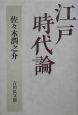 江戸時代論
