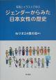 ジェンダーからみた日本女性の歴史 写真とイラストで学ぶ