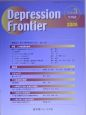 Depression Frontier(3)