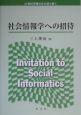 社会情報学への招待 21世紀情報社会を読み解く