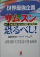 世界最強企業サムスン恐るべし! なぜ、日本企業はサムスンに勝てないのか!?