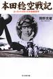 本田稔空戦記 エース・パイロットの空戦哲学