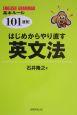 はじめからやり直す英文法 English grammar基本ルール101連発