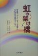 虹の架け橋 自閉症・アスペルガー症候群の心の世界を理解するため
