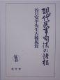 現代民事司法の諸相 谷口安平先生古稀祝賀