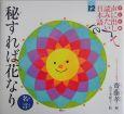 声に出して読みたい日本語<子ども版> 秘すれば花なり (12)