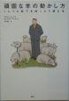 頑固な羊の動かし方 1人でも部下を持ったら読む本